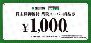 神戸物産株主優待券 (業務スーパー商品券) 1,000円
