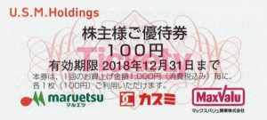 ユナイテッド・スーパーマーケット・ホールディングス(U.S.M.H) 株主優待券 100円×30枚