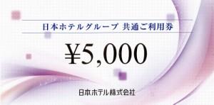 日本ホテルグループ 共通ご利用券 5,000円