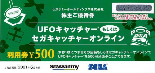 セガサミーホールディングス 株主優待券 UFOキャッチャー利用券 500円