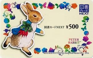 図書カード NEXT 500円