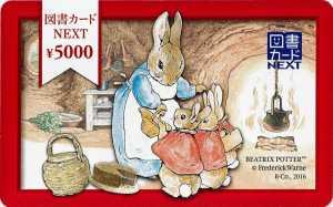 図書カード NEXT 5,000円