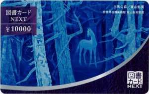 図書カード NEXT 10,000円