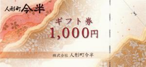 人形町今半ギフト券 1,000円
