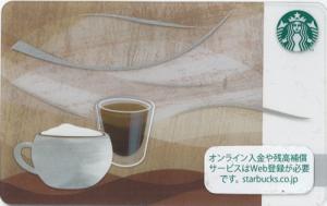 スターバックスカード 1,500円