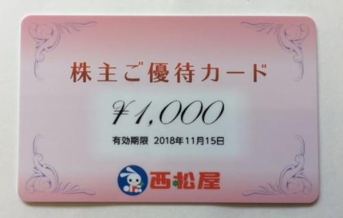 西松屋 株主優待カード 1,000円
