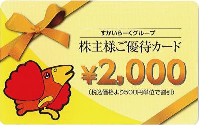 すかいらーく株主優待券 2,000円 (2022年9月末迄)