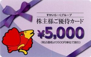 すかいらーく株主優待券 5,000円 (2021年3月末迄)