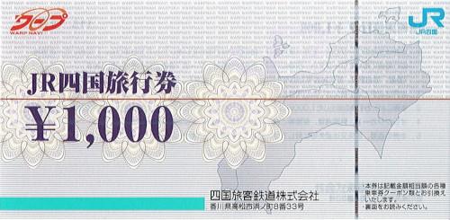 JR四国旅行券 1,000円