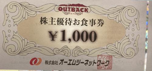 オーエムツーネットワーク株主優待券 アウトバックステーキハウス 1,000円