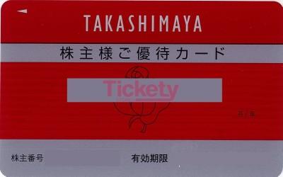 高島屋 (株主優待カード 利用限度30万)