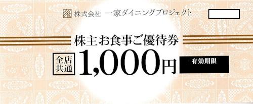 一家ダイニング 株主優待券 1,000円