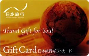 日本旅行ギフトカード 15,000円 (カードタイプ)
