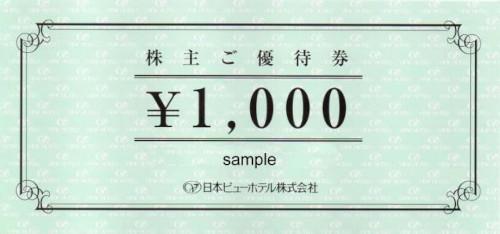 日本ビューホテル 株主優待 1,000円