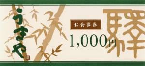 うまや お食事券 1,000円