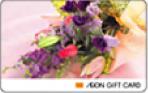イオンギフトカード 2,000円 (カードタイプ)