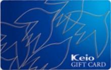 京王 ギフトカード 1,000円 (カードタイプ)