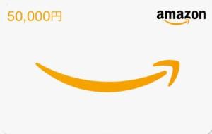 Amazon(アマゾン)ギフト券 50,000円
