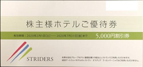ストライダーズ 株主優待券 ホテル優待券 5,000円