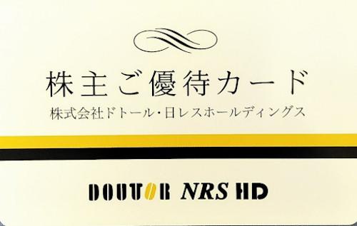 ドトールコーヒー 株主優待券 1,000円(カードタイプ)