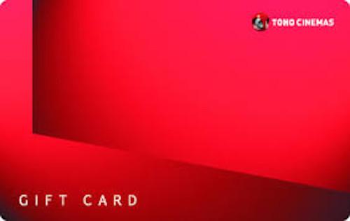 TOHO(東宝)シネマズ ギフトカード 3,000円