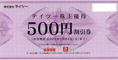 テイツー 株主優待券 500円