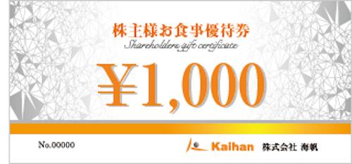 海帆 株主優待券 1,000円
