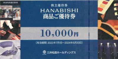 三井松島 株主優待券 花菱オーダー商品仕立券 10,000円