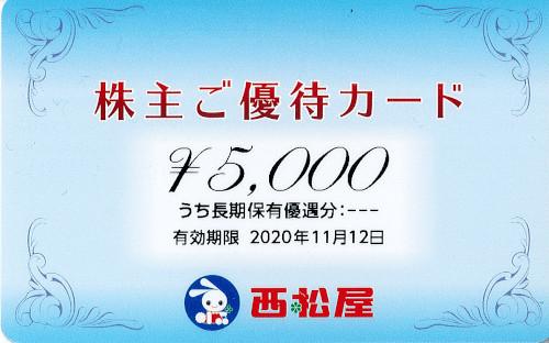 西松屋 株主優待カード 5,000円