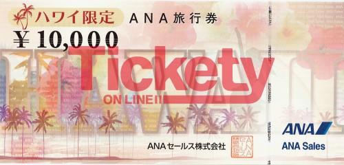 ANA旅行券 ハワイ限定 10,000円