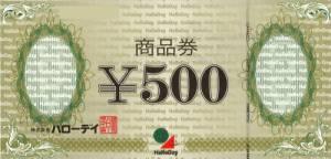 ハローディ商品券 500円