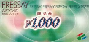 フレッセイ商品券 1,000円