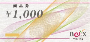 ベルクス商品券 1,000円