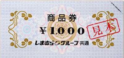 しまむら商品券 1,000円