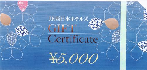 JR西日本ホテルズギフトチケット 5,000円