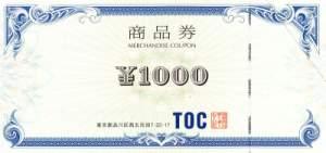 TOC 商品券 1,000円