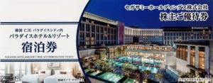 セガサミーホールディングス 株主優待券 韓国 仁川 パラダイスホテル宿泊券