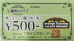 フライングガーデン 株主優待券 500円