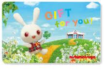 西松屋 ギフトカード 5,000円