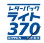 レターパック 370