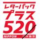 レターパック 520-100枚組