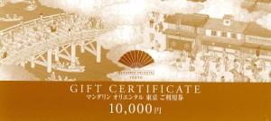 マンダリンオリエンタル東京 ご利用券 10,000円