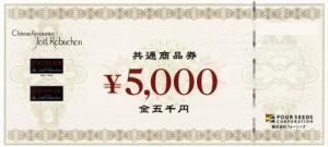ジョエルロブション 共通商品券 5,000円