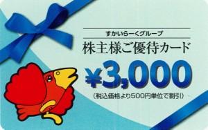 すかいらーく株主優待券 3,000円 2021年9月末迄 (2022年3月末まで延長)