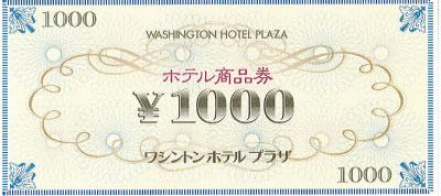 ワシントンホテル 1,000円