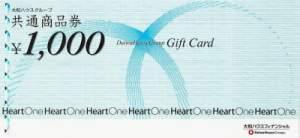 大和ハウスグループ 共通商品券 1,000円