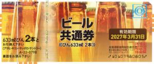 ビール券 798円