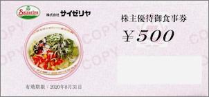 サイゼリヤ 株主優待券 500円