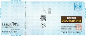 清酒券 2,055円