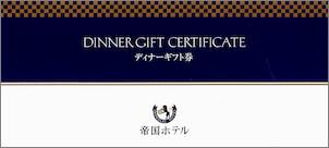 帝国ホテル ディナーギフト券(青) 10,000円